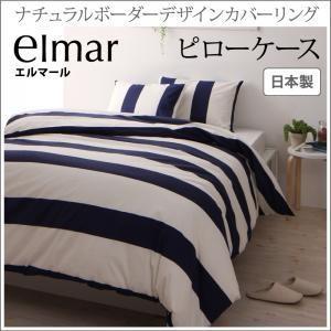 枕カバー ボーダー デザイン エルマール ピローケース comodocrea