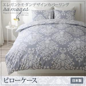 枕カバー 綿素材 ラマージュ ピローケース comodocrea
