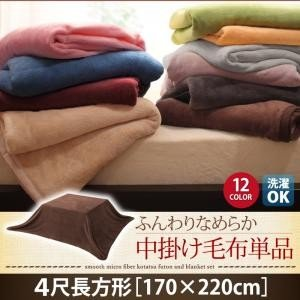 こたつ布団 マイクロファイバー毛布単品 4尺長方形