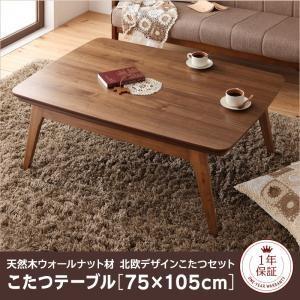 こたつ こたつテーブル ルミッキ ディーエフケー こたつテーブル 75×105cm|comodocrea