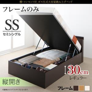 ベッドフレーム セミシングル 安い 収納ベッド おすすめ ベッド ベッドフレームのみ 縦開き セミシングル レギュラー|comodocrea