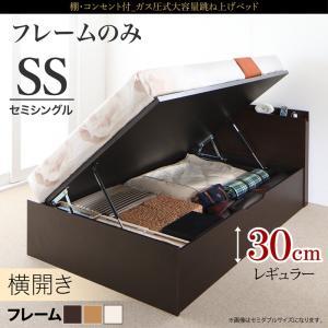 ベッド 安い 収納ベッド おすすめ ベッド ベッドフレームのみ 横開き セミシングル レギュラー|comodocrea