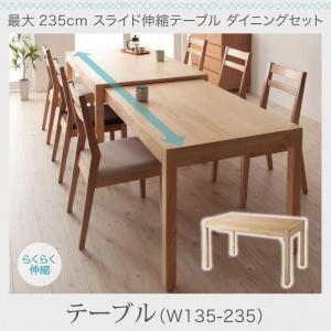 ダイニングテーブル スライド伸縮テーブル 北欧 トーレス ダ...