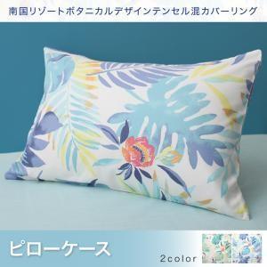 枕カバー ピローケース 南国 リゾート風 ボタニカル デザイン  トワレ 枕カバー