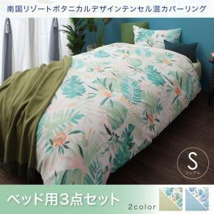 布団カバー セット 南国 リゾート風 ボタニカル デザイン  トワレ カバーリング3点セット ベッド...