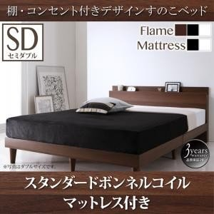セミダブルベッド マットレス付き すのこベッド すのこ ベッド下収納スペース ステーションベッド セミダブル|comodocrea