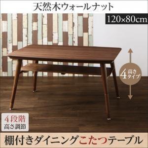 こたつもソファも高さ調節できる 棚付きリビングダイニングセット ダイニングこたつテーブル W120|comodocrea