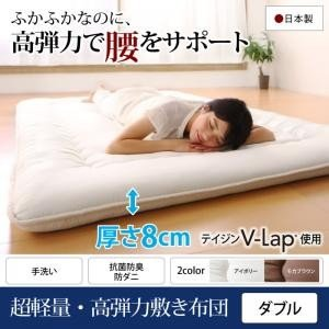 テイジン V-Lap使用 日本製 体圧分散で腰にやさしい 朝の目覚めを考えた超軽量・高弾力敷布団 ダブル|comodocrea