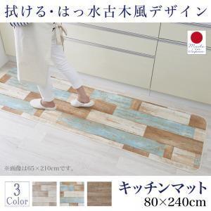拭ける・はっ水 古木風キッチンマット felmate フェルメート キッチンマット 80×240cm|comodocrea