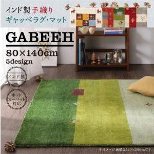 ウール100%インド製手織りギャッベラグ・マット GABELIA ギャベリア 80×140cm|comodocrea