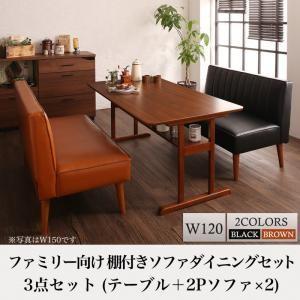 ファミリー向け 棚付き ソファダイニングセット 3点セット(テーブル+2Pソファ2脚) W120|comodocrea