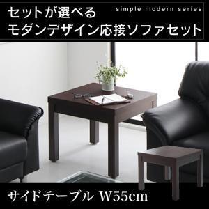 セットが選べるモダンデザイン応接ソファセット シンプルモダンシリーズ BLACK ブラック サイドテーブル W55|comodocrea
