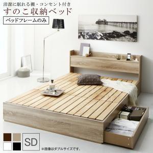 セミダブルベッド 収納付き すのこベッド スノコベッド ベッドフレームのみ セミダブル|comodocrea