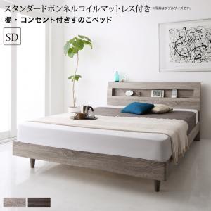 セミダブルベッド マットレス付き すのこベッド スノコベッド シャビーシック 脚付き ベッド セミダブル|comodocrea