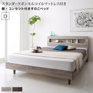 ★こちらは、棚コンセント付きデザインすのこベッド Skille スキレ スタンダードボンネルコイルマ...