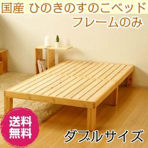 すのこベッド すのこベッド ひのきのすのこベッド フレームのみ ダブル comodocrea