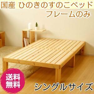 すのこベッド すのこベッド ひのきのすのこベッド フレームのみ シングル comodocrea