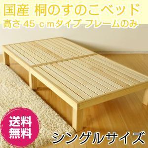 すのこベッド すのこベッド 桐のすのこベッド フレームのみ 高さ45cmタイプ シングル comodocrea