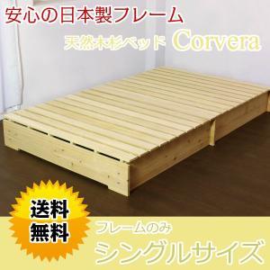 ベッド すのこベッド シングル フレーム ベット 安心の日本製フレーム 天然木杉ベッド コルべラ フレームのみ シングルベッド|comodocrea