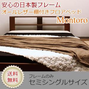 ベッド セミシングル フレーム ベット 安心の日本製フレーム オールレザー棚付フロアベッド モントロ フレームのみ セミシングルベッド|comodocrea