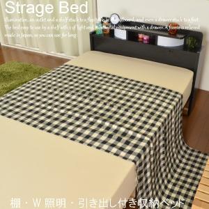 シングルベッド 収納ベッド 日本製フレーム 棚 W照明 引き出し付きベッド ロンダ フレームのみ シングル D-22|comodocrea