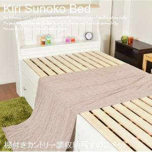 収納ベッド シングルベッド すのこベッド 安心 日本製フレーム 棚付カントリー調 多収納 桐すのこベッド トレド フレームのみ シングルサイズ A187|comodocrea