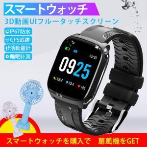 スマートウォッチ 心拍計 睡眠検測 スポーツ腕時計 着信通知 カラースクリーン iPhone&Android対応