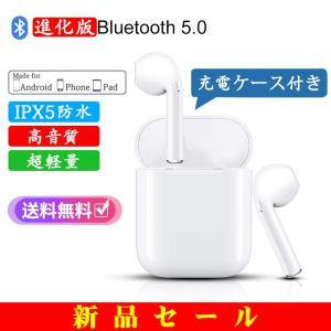 ワイヤレスイヤホン Bluetooth イヤホン ワイヤレス イヤホン bluetooth5.0 高...
