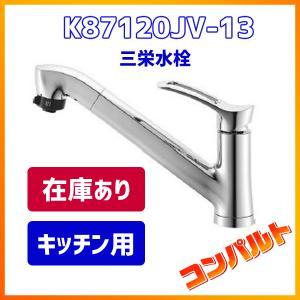 SANEI サンエイ<Br> シングルレバースプレー混合水栓<Br> K87...