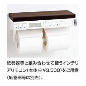 【オプション】リクシル インテリアリモコンチェンジオプション 【LIXIL】