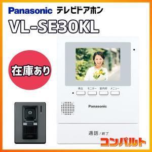 【VL-SE30KL】パナソニック テレビドアホン VL-SE30KL 【Panasonic】※品番...