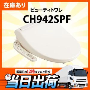 【在庫有り】 パナソニック  CH942SPF 温水洗浄便座 ビューティトワレ CH942SPF ※...