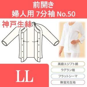 婦人前開き7分袖 No.50 LL  神戸生絲...