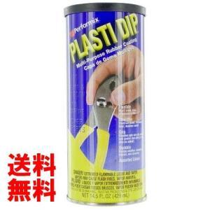 Performix ゴム・コーティング剤 プラスティ・ディップ 液状コーティングゴム 429ml ブラック