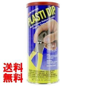 Performix ゴム・コーティング剤 プラスティ・ディップ 液状コーティングゴム 429ml レッド