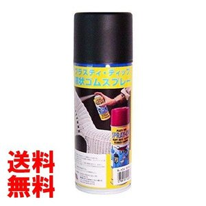 Performix ゴム・コーティング剤 プラスティ・ディップ 液状ゴムスプレー 311g ブラック