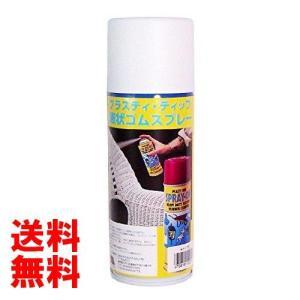 Performix ゴム・コーティング剤 プラスティ・ディップ 液状ゴムスプレー 311g ホワイト