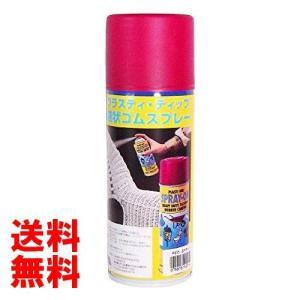 Performix ゴム・コーティング剤 プラスティ・ディップ 液状ゴムスプレー 311g レッド