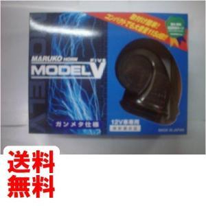 MARUKO モデル5ホーン BGD-3