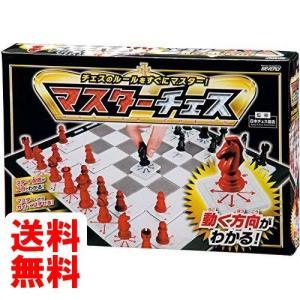 チェスのルールをすぐにマスター! マスターチェスの商品画像
