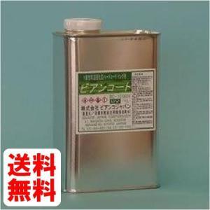 ビアンコジャパン(BIANCO JAPAN) ビアンコートB ツヤ有り(+UV対策タイプ) 1L缶 BC-101b+UV