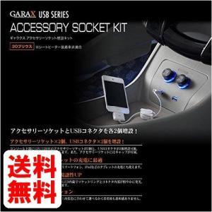 GARAX(ギャラクス) アクセサリーソケット増設キット 30プリウス/ダークグレー PR3-ASE-G