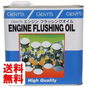 GENTS ジェンツ エンジンフラッシングオイル  3L [HTRC3]