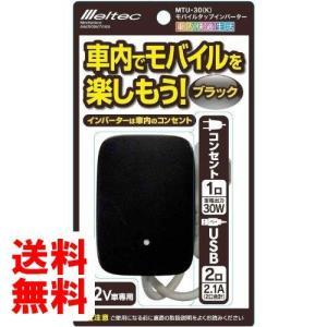 Meltec ( メルテック ) モバイルタップインバーターコンセント DC12V用 ブラック ACコンセント:1口 定格出力30W/USBポート 2ポー
