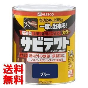 カンペハピオ サビテクト ブルー  1.6L