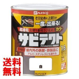 カンペハピオ サビテクト 白  1.6L