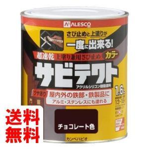 カンペハピオ サビテクト チョコレート色  1.6L
