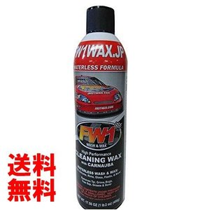 水を使わない洗車&ワックス剤 FW1 1点 517ml