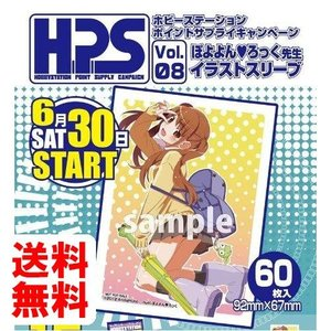 H.P.S.シリーズ 限定スリーブ VerB