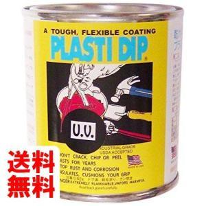 Performix ゴム・コーティング剤 プラスティ・ディップ 液状コーティングゴム 200ml ブラック